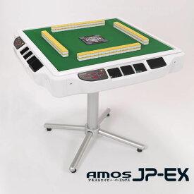 全自動点数表示麻雀卓 アモスJP-EX(AMOS JP-EX)アモスジェイピー・イーエックス☆