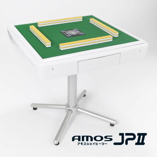 全自動麻雀卓 アモスジェイピーツー(AMOS JP2)☆