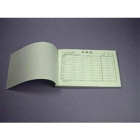 麻雀(マージャン)用『記録表』