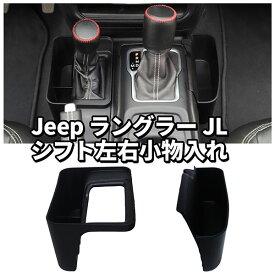 Jeep Wrangler ジープ ラングラー JL シフトレバー コンソール 左右収納ポケット 小物入れ 両面テープ付き 簡単貼るだけ!