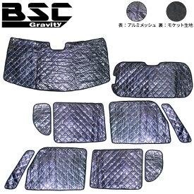 サンシェード 全窓 車種別専用設計ダイハツ・タントLA650/660用1台分 10枚セット 収納袋付HN03D40A