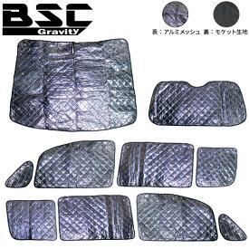 サンシェード 全窓 車種別専用設計ホンダ・ステップワゴン RK1 / RK2 用フルセット 10枚セット 収納袋付HN03H19A
