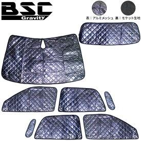 サンシェード 全窓 車種別専用設計トヨタ・ライズフルセット 8枚セット 収納袋付HN03T113A