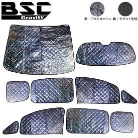 サンシェード 全窓 車種別専用設計ホンダ・ステップワゴン RG系用フルセット 10枚セット 収納袋付HN03H08A