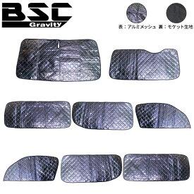 サンシェード 全窓 車種別専用設計ニッサンNV350キャラバン E26型1台分 8枚セット 収納袋付HN03N35A