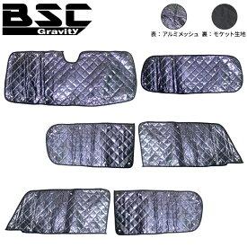 サンシェード 全窓 車種別専用設計スズキ・ハスラー(MR31S)フルセット 6枚セット 収納袋付HN03S28A