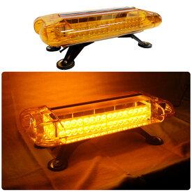 LED 回転灯 ユニットタイプ【アンバー】80wLED・シガーソケット電源・強力マグネット取付トラックなどの警告ランプに最適なパトライト!WB-836