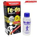 メタライザー Fe-do Eco フェードエコエンジンオイル添加剤燃費の向上・パワー復活に!軽自動車・走行距離の少ないク…