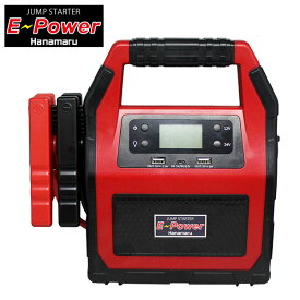E-Power ジャンプスターター 12V / 24V兼用45,000mAhの大容量! 最大電流1500A!LEDライト内蔵でいざという時に大活躍!