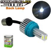 """スパークアイLEDバックランプT20最新の""""CSP""""LED使用で超明るい!安全対策に欠かせない、使って納得の高品質LEDバルブ!24Vに対応!トラックにも!"""