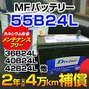 DIVINE【55B24L 】MFカルシウムバッテリー ◆トヨタ:ノア ヴォクシー ◆36B24L 40B24L 42B24L 46B24L 48B24L 50B24L…