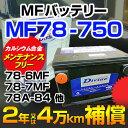 DIVINE【78-750 】MFカルシウムバッテリー ◆シボレー アストロ◆78-7MF 78-6MF 78-60 78-6YR他互換