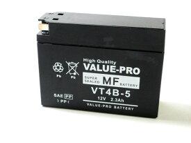新品 VALUE PRO 充電済 バッテリー VT4B-5 (互換 FT4B-5 GT4B-5 DT4B-5 YT4B-BS) ◆ スズキ SUZUKI レッツ2[CA1KA CA1KB CA1PA] ZZ[CA1PB]