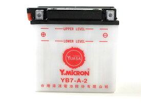 新品 台湾ユアサ バッテリー YB7-A-2 ◆ スズキ SUZUKI バーディ50 バーディ70 バーディ80 K50 K90ジェンマ125 CF41 GT380 GN125 NF41A GS125 NF41B