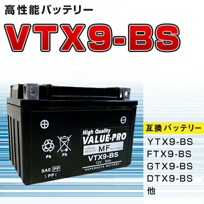 【新品】高性能バッテリー[カワサキ:〜400]◆ZRX400・ZRX-2[ZR400E,ZR400F] ザンザス[ZR400D]◆YTX9-BS他互換