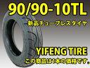 【新品】スクーター用チューブレスタイヤ 90/90-10 TL DIO AF34 AF35 JOG アドレスV125 他