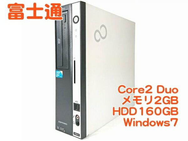 中古パソコン 【Windows7】[F96D] 富士通限定 機種問わずデスクトップ (Core2Duo 2.9GHz 2GB 160GB DVD-ROM Windows7 Pro)【中古デスクトップ】【デスクトップ】【PC】【中古】
