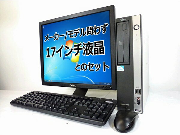 中古パソコン 【Windows7】 [F88D7] 富士通限定モニタセット [Pentium Dual 2.6GHz 2GB 160GB DVD-ROM ] Win7 Pro 17インチ液晶セット 【中古デスクトップ】【デスクトップ】【PC】【アウトレット】【中古】【1ヶ月保証】【RCP】