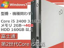 【中古デスクトップ】【Windows7】[F103D]第2世代Core i5限定 富士通デスクトップ (Core i5 3.1GHz 4GB 160GB DVD-ROM Windows7 Profes…