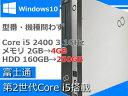 中古デスクトップ【Windows10】[F103DX]第2世代Core i5限定 富士通デスクトップ (Core i5 3.1GHz 4GB 250GB DVD-ROM Windows10 Profess…