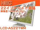 【中古液晶ディスプレイ】[LCD22-N02] NEC LCD-AS221WM 22インチワイド液晶 / 1680×1050【液晶モニタ】【PCモニタ】…