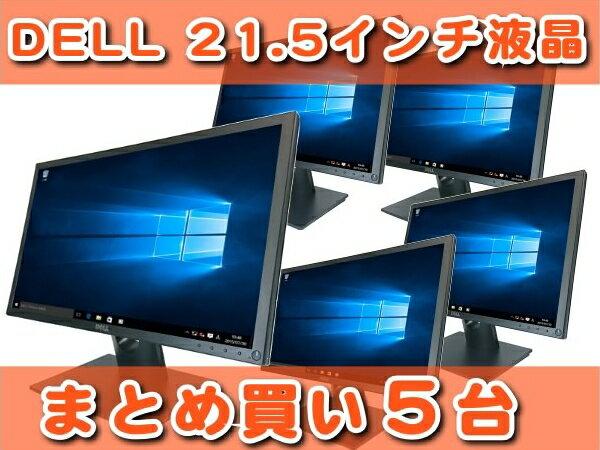 【中古液晶モニタ】 [LCD22-D05S][まとめ買い5台セット] DELL 21.5インチワイド液晶 E2216H / 解像度 1920×1080 フルHD【液晶モニター】【ディスプレイ】【中古】【LCD】