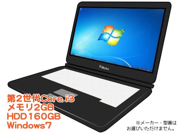 中古ノートパソコン【Windows7】 [X52Aw][無線LAN対応][わけあり大特価] 第2世代Core i3 Windows7機種問わずノートパソコン【中古PC】【中古ノートパソコン】【アウトレット】