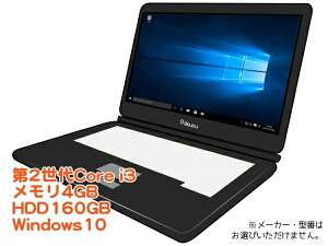 中古ノートパソコンお買い得Windows10Corei3メーカー・機種おまかせノートパソコン[R36AXw]中古中古パソコン