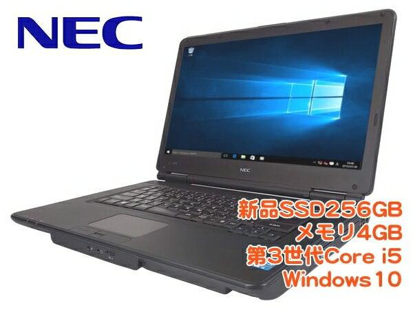 中古 ノートパソコン 新品SSD 256GB Windows10 第3世代Core i5 NEC 店長おすすめ 中古パソコン 機種問わず WLAN対応 [R67AN]【新品マウス付】【office付】【中古】【中古パソコン】