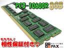 サーバー用メモリ 【中古】[P-38] DDR3-1333 PC3-10600R ECC RDIMM 8GB (DDR3) (中古メモリ)【相性保証】【増設】【PCパーツ】