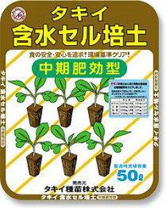 園芸培土 タキイ含水セル培土 中期肥効型 50L