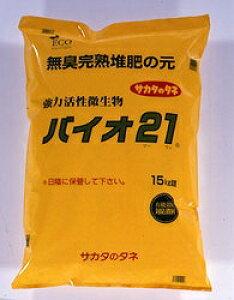 肥料 園芸用 土 バイオ21(ツーワン) 15kg 内容量約50L []