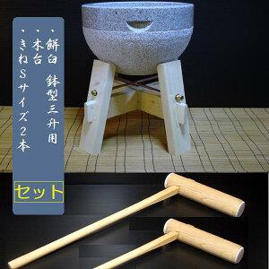 餅つき 道具 3升用 専用木台・杵S2本セット オフィス木村it21