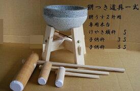 餅つきセット 御影石 鉢型2升用 専用木台・杵Sセット・子供杵大小2本