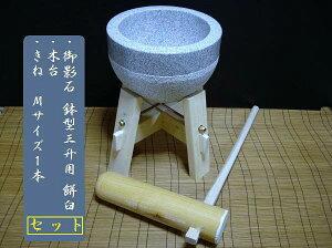 餅つき 道具 3升用 専用木台・杵Mセット オフィス木村it21
