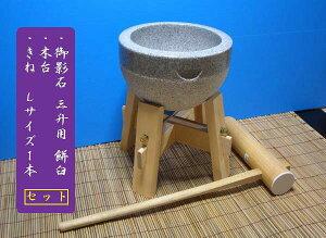 餅つき 道具 3升用 専用木台・杵Lセット オフィス木村it21