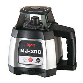 送料無料(沖縄、離島除く)マイゾックス 自動整準レーザーレベル MJ-300 (受光器×2個・三脚・クランプ付)