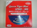 日本製☆湿式 305mmダイヤモンドカッター 12インチSPWE-305 アスファルト コンクリート