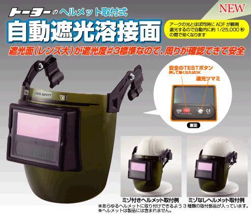 トーヨー 自動遮光溶接面 ヘルメット取付型 No.7651