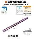 ミヤナガ デルタゴンビットSDS-プラス(ネジタイプ)14.5mm166mm有効長100mm