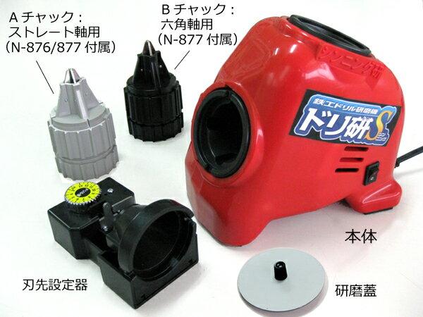 ニシガキ ドリ研Sシンニング N-877 AB型 ドリル研磨機
