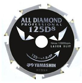 山真 オールダイヤモンド CYT-YSD-125D8 125×20×1.8×8P 窯業系サイディング用チップソー 125mm