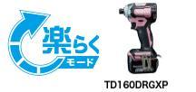 マキタ 14.4V 充電式インパクトドライバ TD160DRGXP ピンク  6Ah