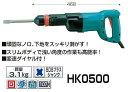 マキタ 電動ケレン HK0500 SDSプラスシャンク