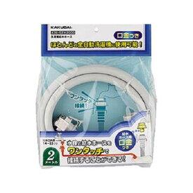 カクダイ(KAKUDAI) 洗濯機給水ホース 436-52×1500 長さ1.5M
