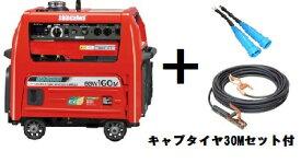 送料無料!(沖縄、離島・北海道除く)新ダイワ(やまびこ) エンジン発電 溶接機 EGW160M-I 30mキャプタイヤコード付 ウエルダー 純正ケーブルセット!