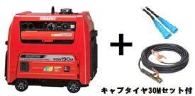 送料無料!(沖縄、離島・北海道除く)新ダイワ(やまびこ) エンジン発電 溶接機 EGW190M-I 30mキャプタイヤコード付 ウエルダー 純正ケーブルセット!EGW190MI