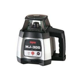 送料無料(沖縄、離島除く)マイゾックス(myzox) 自動整準レーザーレベル MJ-300 三脚無し 受光器1個・クランプ1個付 IP54防塵・防滴機能