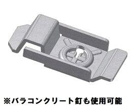 わたなべ 住宅基礎鋼製型枠用留め金具 P-TKG(60個入)1ケース マックス推奨品