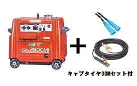 送料無料!(沖縄、離島・北海道除く)新ダイワ(やまびこ) エンジン発電 溶接機 EGW2800MI 30mキャプタイヤコード付 ウエルダー 純正ケーブルセット!
